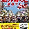 日本人の所得と納税、米国との比較、そして「身の丈」と「幸福感」