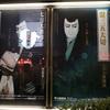 大阪松竹座 七月大歌舞伎 夜の部を見て来ました 後編  2017年
