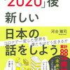 脱サラまで残り423日(読書で準備!)