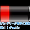 スマホのバッテリーが勝手に減る・・・これで解決!!<Part1> (The battery of the smartphone declines arbitrarily … this is the solution !! <Part1>)