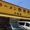 「来来亭」先日から無性に食べたくて(笑)