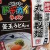ドデカイラーメン丸亀製麺釜玉うどん味