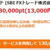 リスタートしたおすすめポイントサイト「げん玉」で超優良FX案件で13100ptを獲得!登録していない人は急げ!