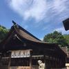 心の整理 国府宮神社 多賀大社