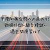 早慶附属合格への道のり!勉強時間・駿台模試・過去問演習は?