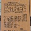 2014年12月20日 東京駅など