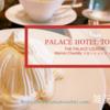 【パレスホテル東京】の「マロンシャンティイ」ケーキ記録。