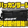 【デプス】大型バッカン「バッカンラージ」次回出荷分通販予約受付開始!