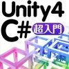 Unity本買うときは要注意!Unity 4 と 5じゃぜんぜん違う