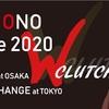 小野正利バースデーライブ2020「W CLUTCH」開催決定!!