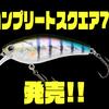 【ノリーズ】Bスイートシリーズをグレードアップしたスーパークランクベイト「コンプリートスクエア70」発売!