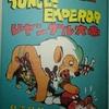 大感動!『ジャングル大帝』手塚先生70年前の作品