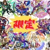 【モンスト】限定キャラの実装日や獣神化!~一覧まとめ~