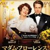 映画『マダム・フローレンス! 夢見るふたり』評価&レビュー【Review No.067】