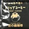 【392】珈琲専門店のドリップコーヒー