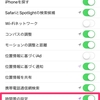 iOS 9.3 新機能 〜Night Shift〜 補足