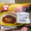 ローソン ウチカフェスイーツ チョコバナナ大福 食べてみました