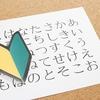その日本語、違うんだけど。。韓国人にとって日本語は難しい??