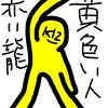 マヤ暦 K12【黄色い人】感動を人伝える
