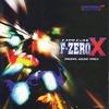 F-ZERO Xのオリジナルサウンドトラックを持っている人に  大至急読んで欲しい記事