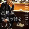 【新刊案内】出る本、出た本、気になる新刊!  (2018.6/5週)