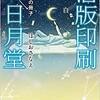 「活版印刷 三日月堂 空色の冊子」(ほしおさなえ)