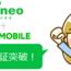 mineoでのLINEの年齢認証を1,610円で突破する方法