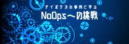 1,000台規模のインフラ刷新! Kubernetesを採用したサイボウズが語る「NoOps」な未来