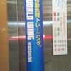 祝!World Wing広島OPEN o(^▽^)o - 広島で初動負荷トレーニング