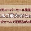 【楽天スーパーセール】エルゴ買うなら公式セール開催中の今がチャンス!