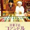 洋菓子店コアンドル(★★★☆☆)