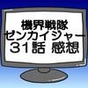ゼンカイジャー第31話ネタバレ感想考察!ゼンカイオー5体全合体‼