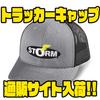 【ストーム】お馴染みのロゴが入った帽子「トラッカーキャップ」通販サイト入荷!