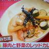 MOCO'Sキッチン レシピ【もこみち流 豚肉と野菜のレッドカレー】