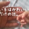【育児】爪を切るときは召使いの気持ち( ´∀`)