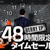 片道2,500円から!!チェジュ航空で48時間限定セール開催!!