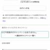 【ボーナス大幅アップ!!】 17,000楽天ポイント!! 永久無料楽天カード入会キャンペーンが復活!