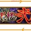 玉楼【弐】2ギミック一覧「《ドロップキャラ編成》攻略する人!集まれ〜♪」2018/08/08 #モンスト