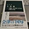 木戸は会津藩士を極端に恐れており、北海道に会津藩士を移住させようと考えていた