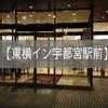 【東横イン宇都宮駅前】朝食付きで便利な駅前ホテル