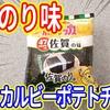 『佐賀のり味ポテトチップス』がとっても美味しい!〜カルビー、47都道府県の味