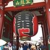 東京旅行 2日目 9