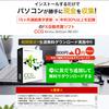 【完全無料で提供】自動売買システムで安定資産構築する!