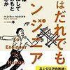 "PDCA日記 / Diary Vol. 709「エンジニアリングは芸術?」/ ""Is engineering art?"""