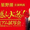 日清のどん兵衛|星野源主演映画「引っ越し大名!」プレミアム試写会当たる! キャンペーン