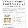 広島にて講演の予定2つ