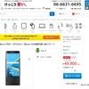 イオシスで BlackBerry PRIV - STV100-3が49800円で値下がり中!