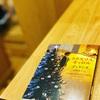 第3回満月の夜の読書会「クリスマスキャロル」ディケンズ著