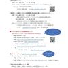 【移住】秋田県移住関連イベント10月~12月編