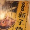 旭川名物の肉料理「新子焼き」を食べて旭川の夜を満喫しましょう